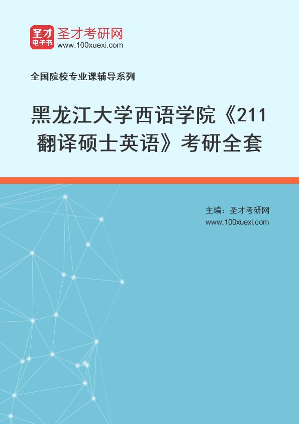 2021年黑龙江大学西语学院《211翻译硕士英语》考研全套