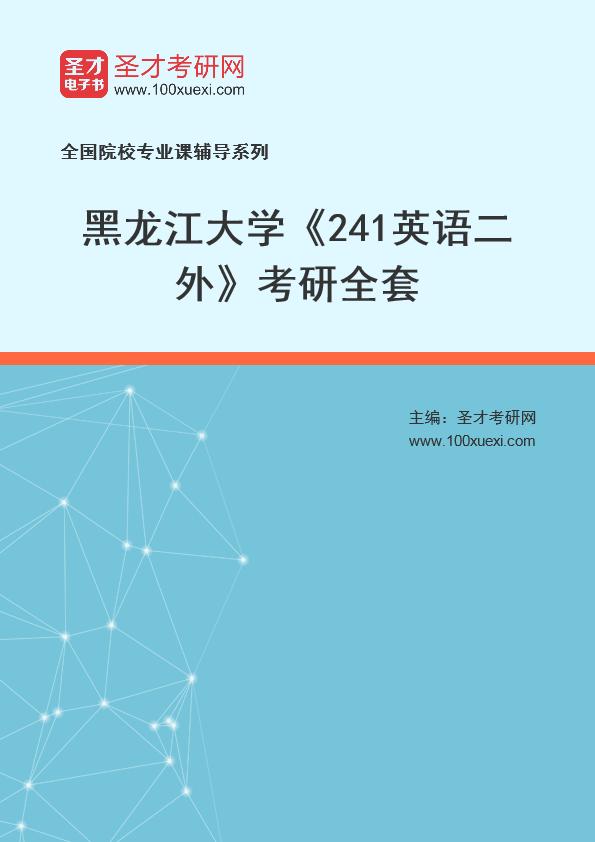 2021年黑龙江大学《241英语二外》考研全套