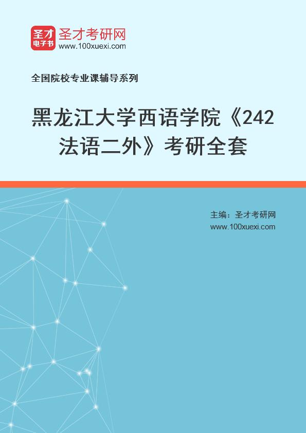 2021年黑龙江大学西语学院《242法语二外》考研全套