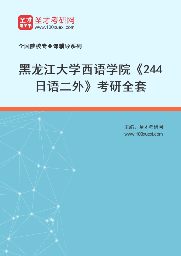 2021年黑龙江大学西语学院《244日语二外》考研全套