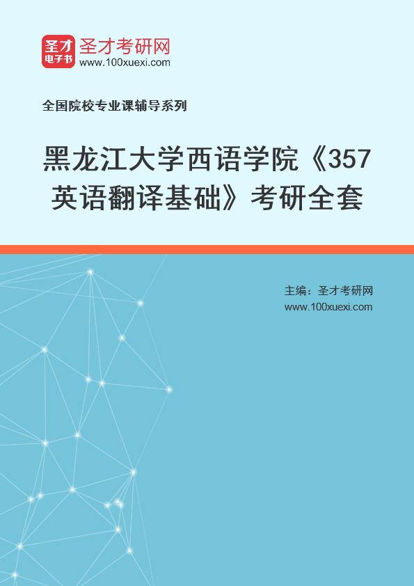 2021年黑龙江大学西语学院《357英语翻译基础》考研全套