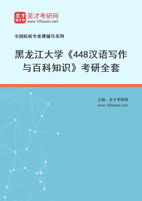 2021年黑龙江大学《448汉语写作与百科知识》考研全套
