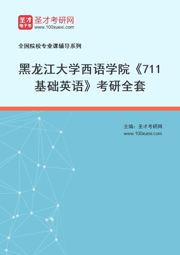 2021年黑龙江大学西语学院《711基础英语》考研全套