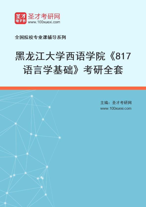2021年黑龙江大学西语学院《817语言学基础》考研全套