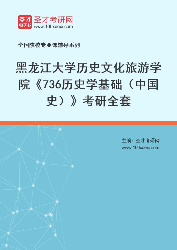 2021年黑龙江大学历史文化旅游学院《736历史学基础(中国史)》考研全套