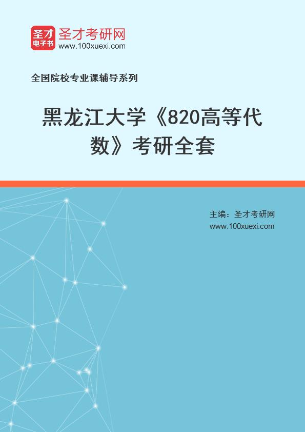 2021年黑龙江大学《820高等代数》考研全套