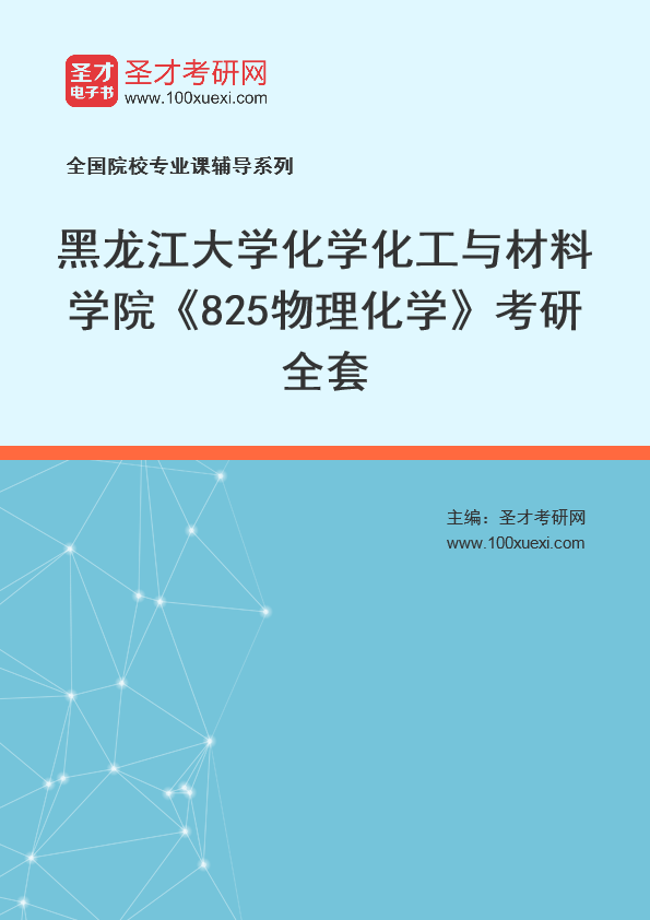 2021年黑龙江大学化学化工与材料学院《825物理化学》考研全套