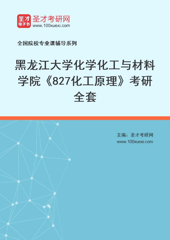 2021年黑龙江大学化学化工与材料学院《827化工原理》考研全套