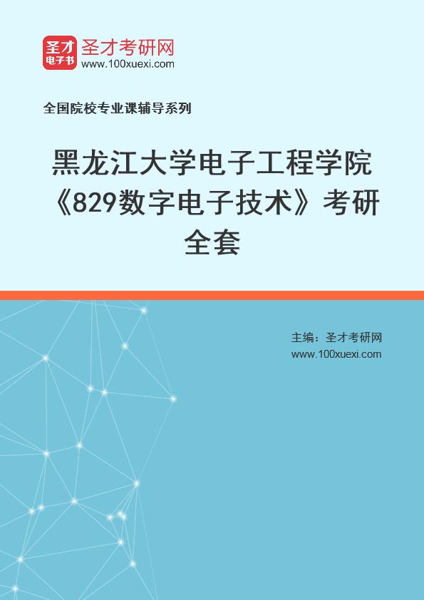 2021年黑龙江大学电子工程学院《829数字电子技术》考研全套