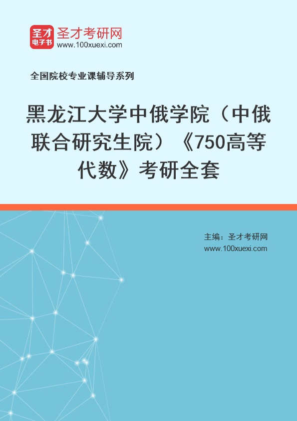 2021年黑龙江大学中俄学院(中俄联合研究生院)《750高等代数》考研全套