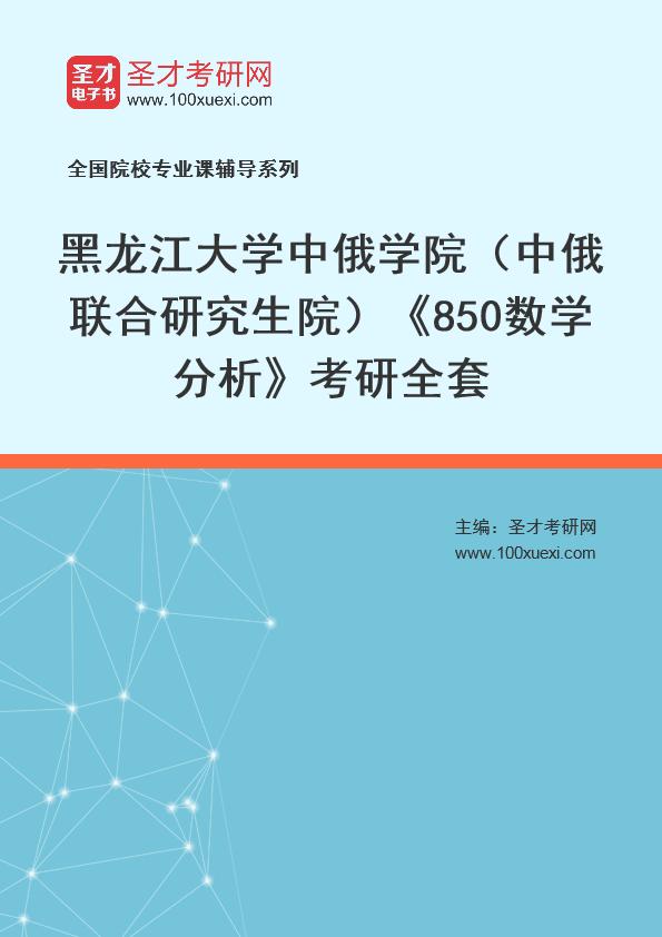 2021年黑龙江大学中俄学院(中俄联合研究生院)《850数学分析》考研全套
