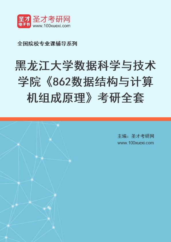 2021年黑龙江大学数据科学与技术学院《862数据结构与计算机组成原理》考研全套