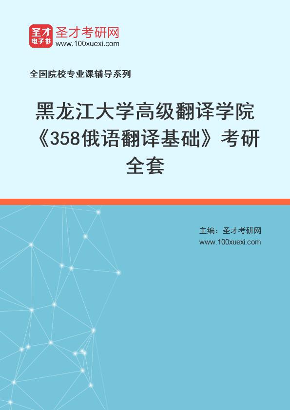 2021年黑龙江大学高级翻译学院《358俄语翻译基础》考研全套