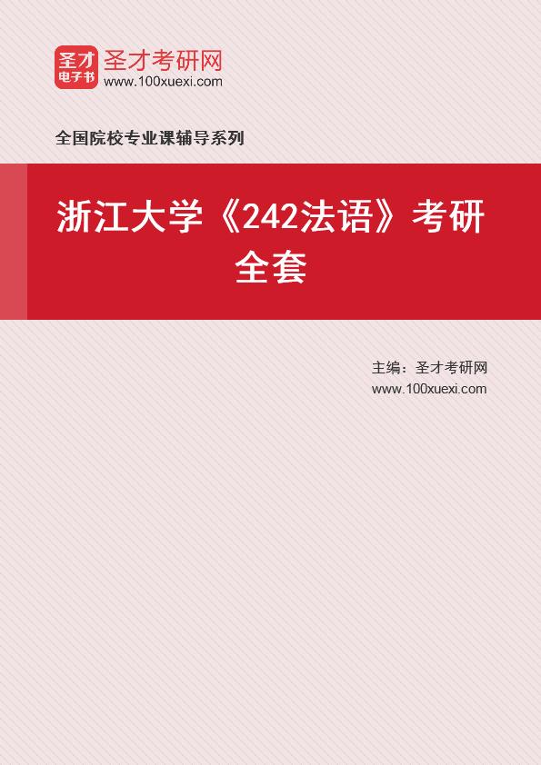 2021年浙江大学《242法语》考研全套