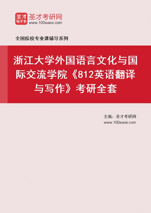 2021年浙江大学外国语言文化与国际交流学院《812英语翻译与写作》考研全套