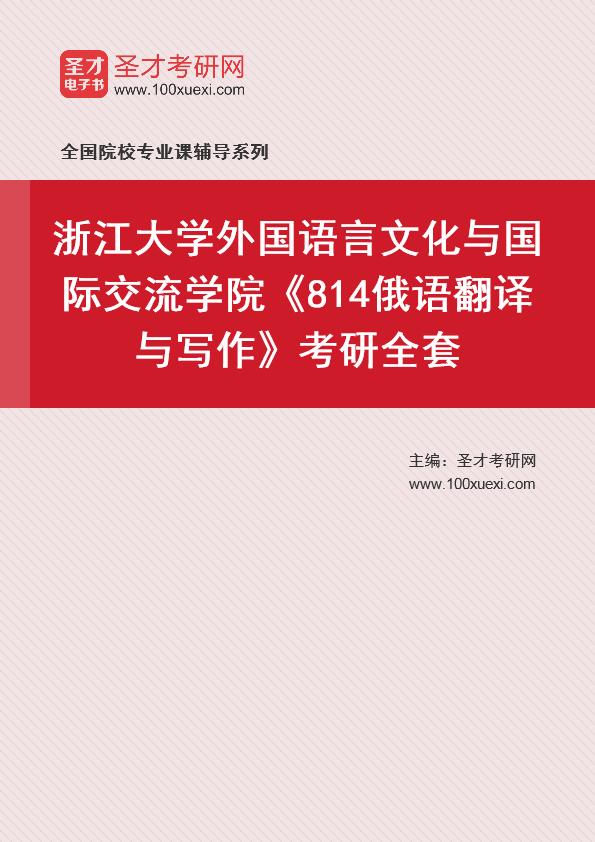 2021年浙江大学外国语言文化与国际交流学院《814俄语翻译与写作》考研全套