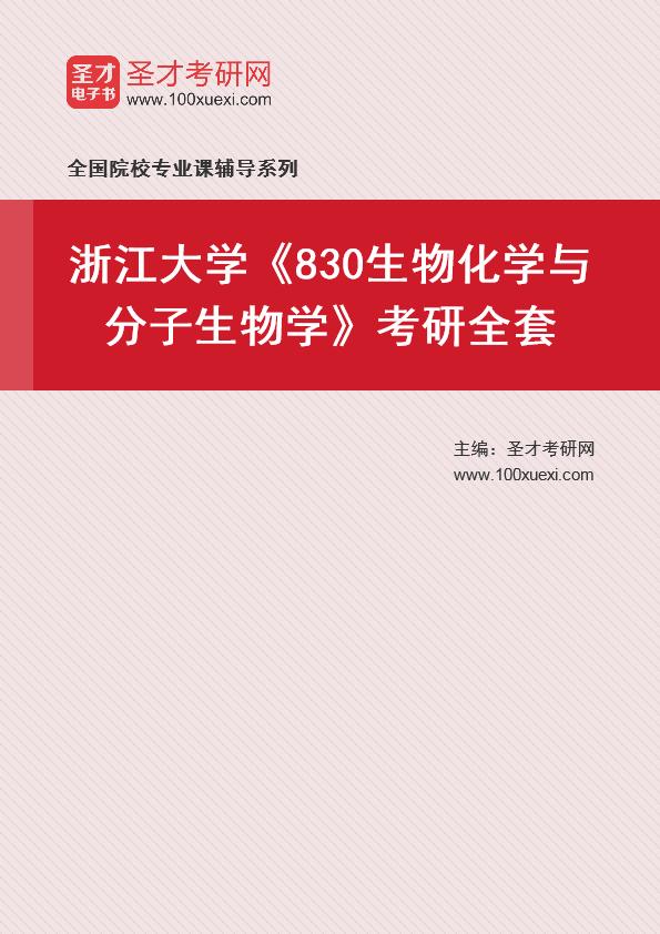 2021年浙江大学《830生物化学与分子生物学》考研全套