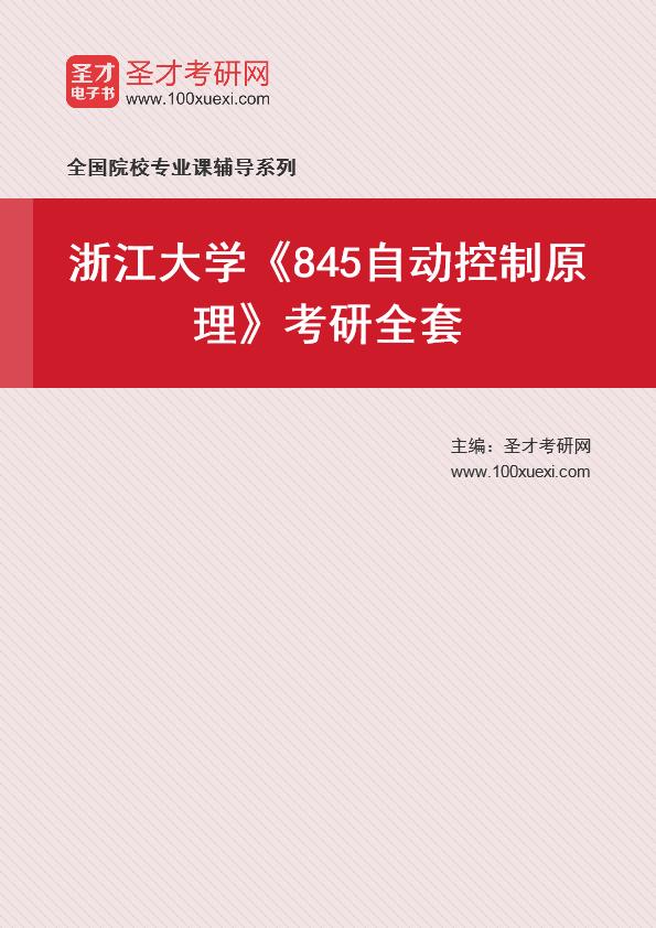 2021年浙江大学《845自动控制原理》考研全套