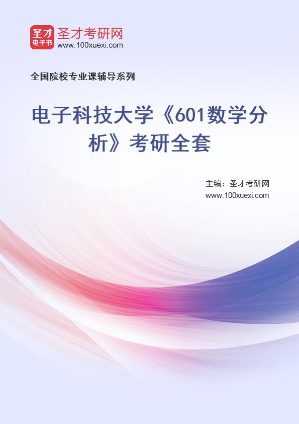 2021年电子科技大学《601数学分析》考研全套