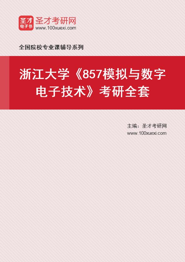 2021年浙江大学《857模拟与数字电子技术》考研全套