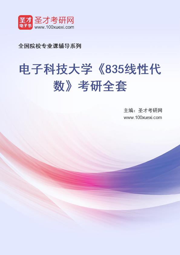 2021年电子科技大学《835线性代数》考研全套