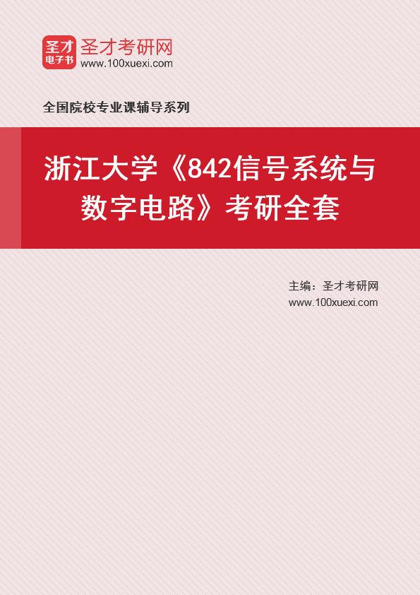 2021年浙江大学《842信号系统与数字电路》考研全套