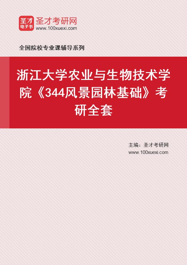 2021年浙江大学农业与生物技术学院《344风景园林基础》考研全套