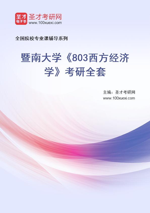 2021年暨南大学《803西方经济学》考研全套