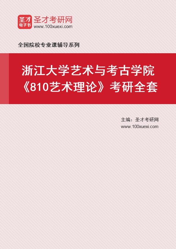 2021年浙江大学艺术与考古学院《810艺术理论》考研全套