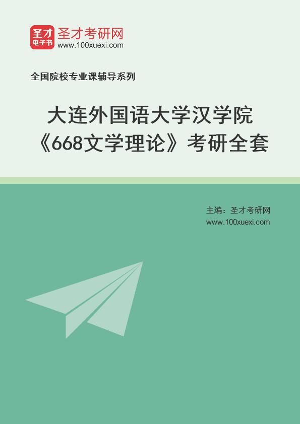 2021年大连外国语大学汉学院《668文学理论》考研全套