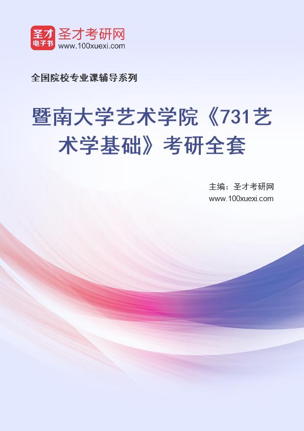 2021年暨南大学艺术学院《731艺术学基础》考研全套