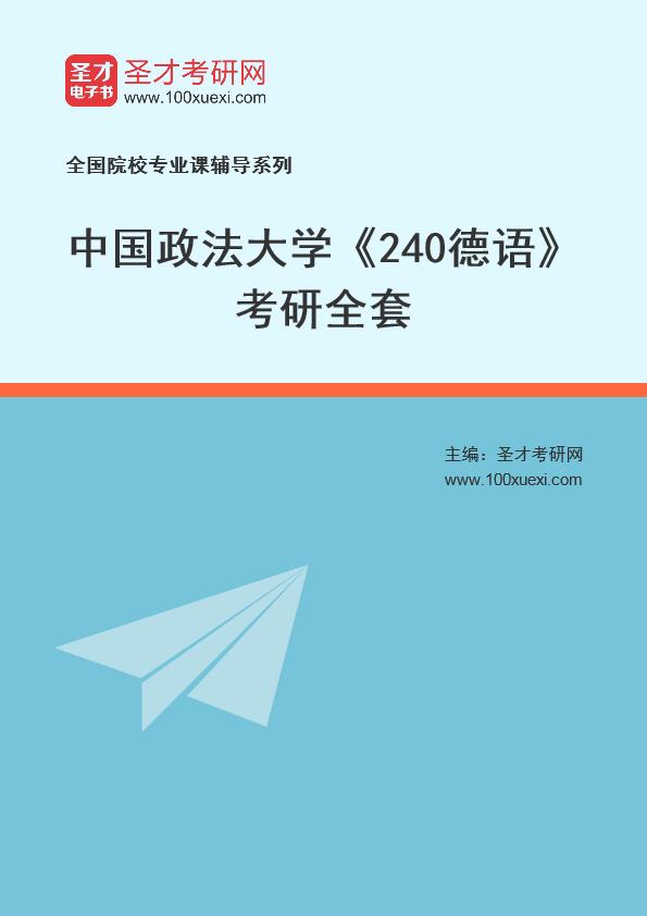 2021年中国政法大学《240德语》考研全套