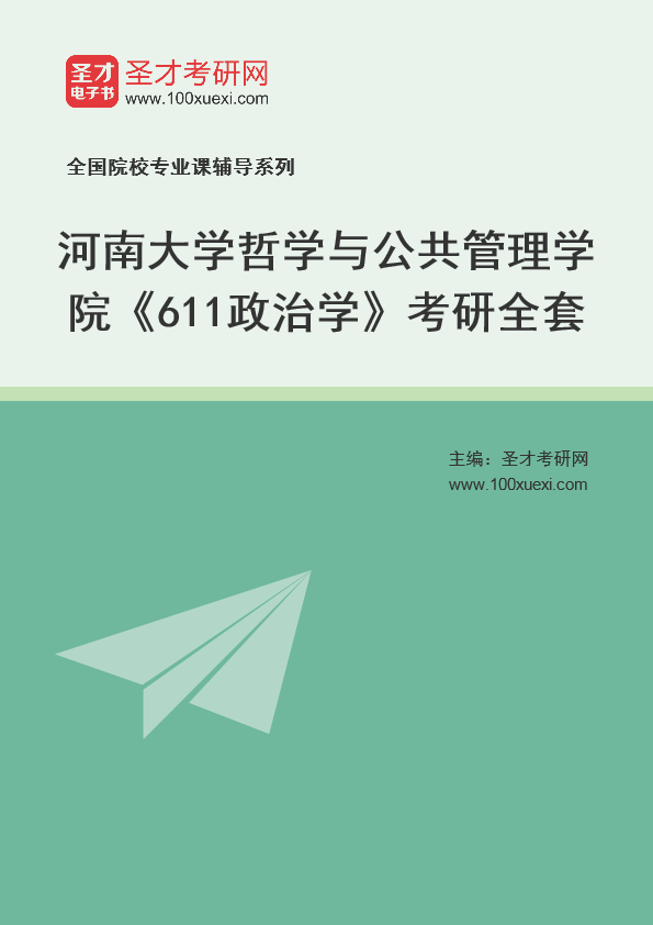 2021年河南大学哲学与公共管理学院《611政治学》考研全套