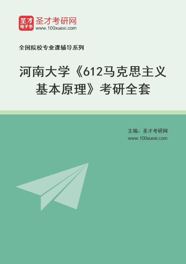 2021年河南大学《612马克思主义基本原理》考研全套