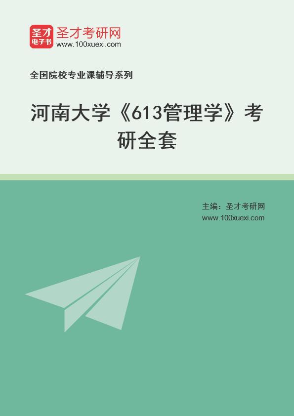 2021年河南大学《613管理学》考研全套