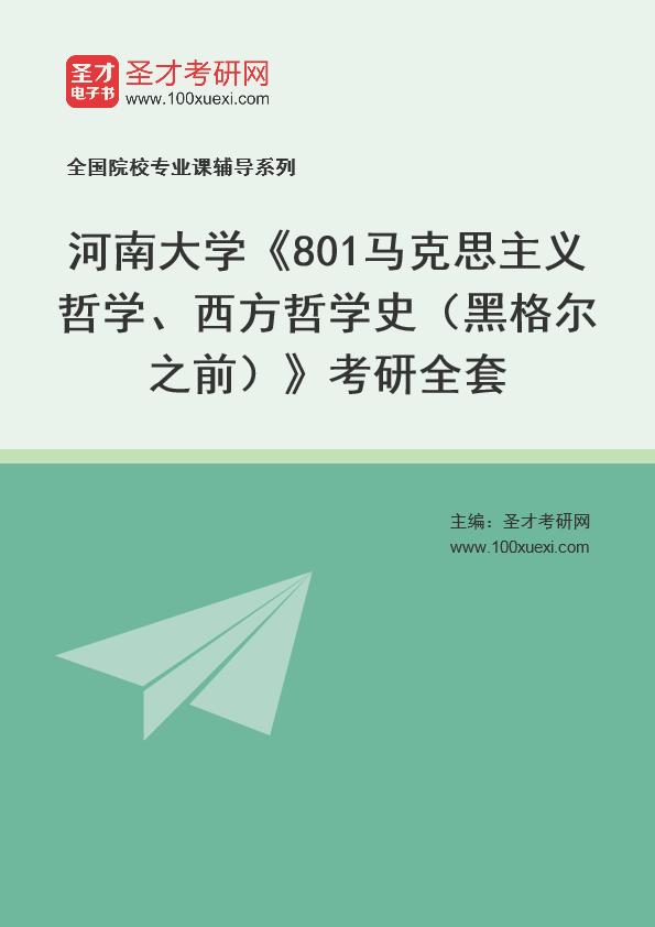 2021年河南大学《801马克思主义哲学、西方哲学史(黑格尔之前)》考研全套