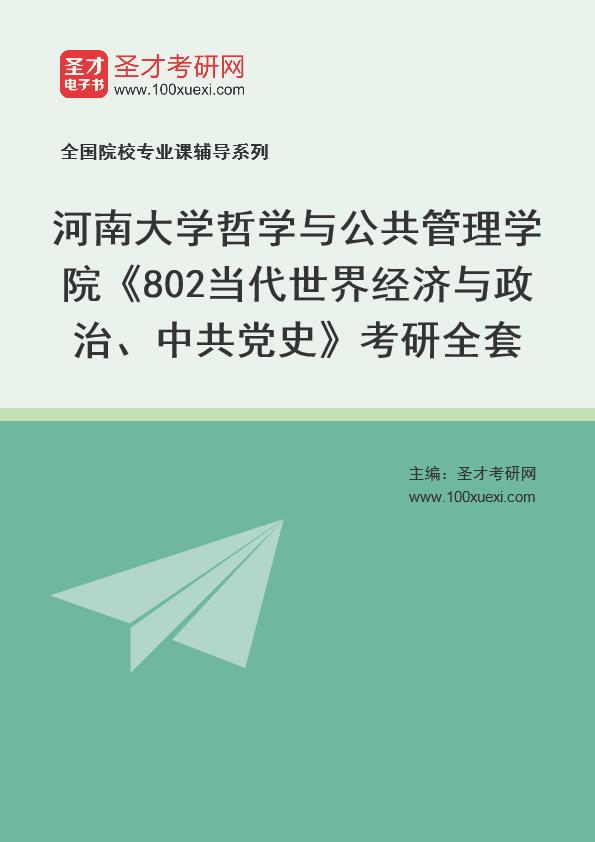 2021年河南大学哲学与公共管理学院《802当代世界经济与政治、中共党史》考研全套