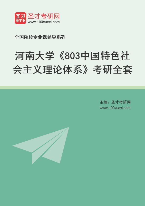 2021年河南大学《803中国特色社会主义理论体系》考研全套