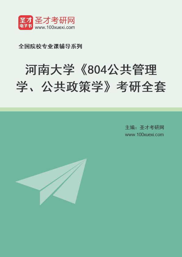 2021年河南大学《804公共管理学、公共政策学》考研全套