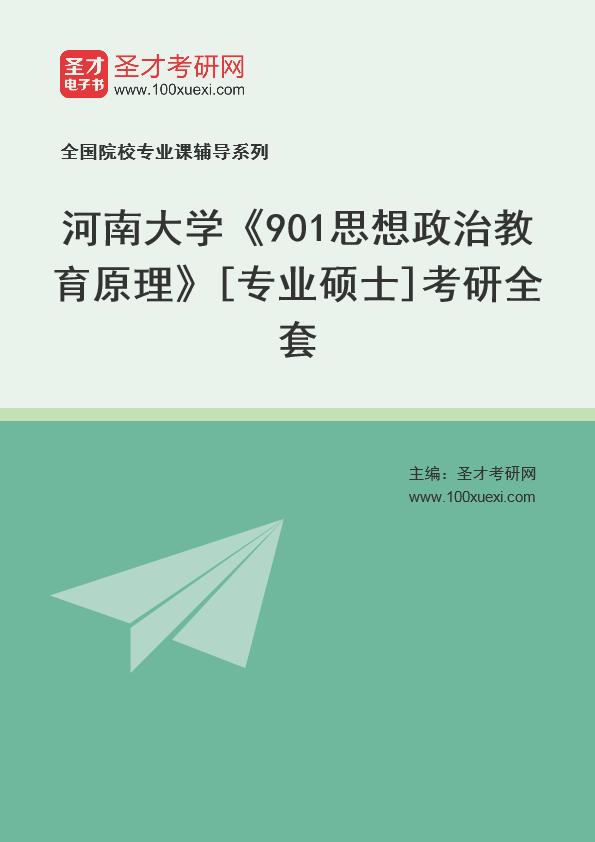 2021年河南大学《901思想政治教育原理》[专业硕士]考研全套