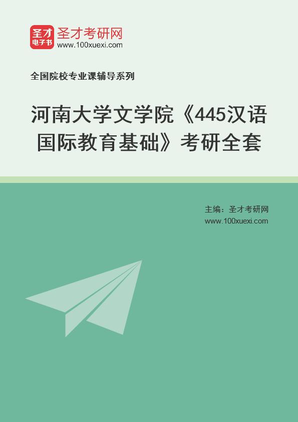 2021年河南大学文学院《445汉语国际教育基础》考研全套