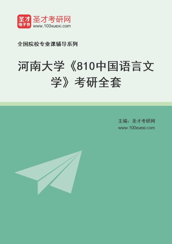 2021年河南大学《810中国语言文学》考研全套