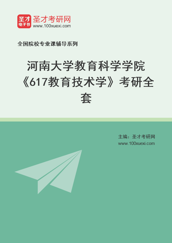 2021年河南大学教育科学学院《617教育技术学》考研全套