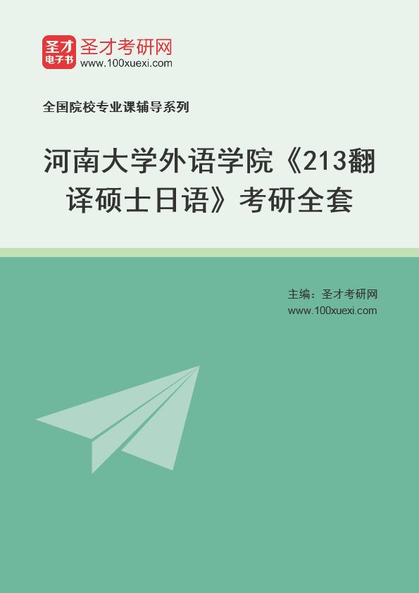 2021年河南大学外语学院《213翻译硕士日语》考研全套