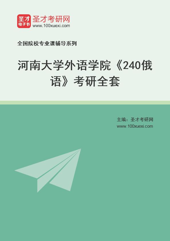 2021年河南大学外语学院《240俄语》考研全套