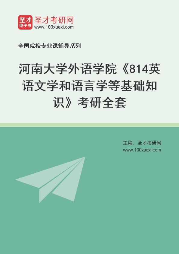 2021年河南大学外语学院《814英语文学和语言学等基础知识》考研全套