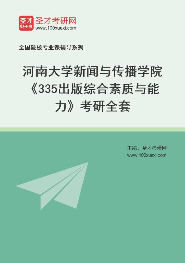 2021年河南大学新闻与传播学院《335出版综合素质与能力》考研全套