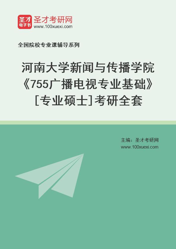 2021年河南大学新闻与传播学院《755广播电视专业基础》[专业硕士]考研全套