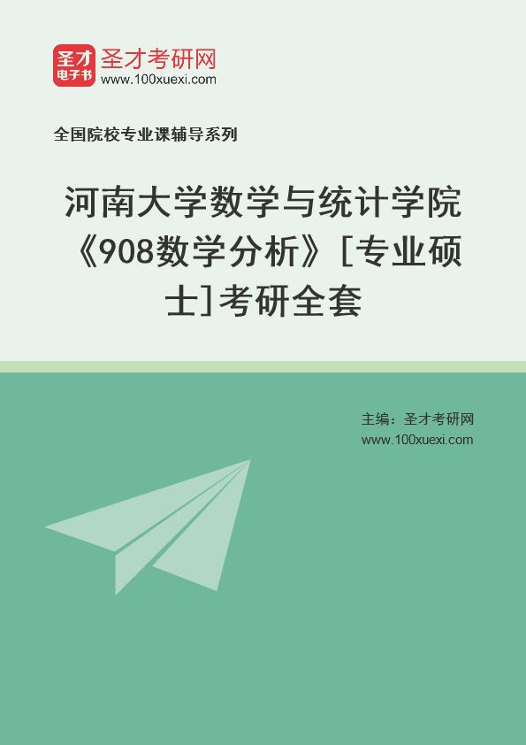 2021年河南大学数学与统计学院《908数学分析》[专业硕士]考研全套