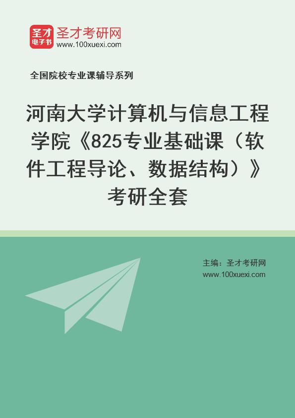 2021年河南大学计算机与信息工程学院《825专业基础课(软件工程导论、数据结构)》考研全套